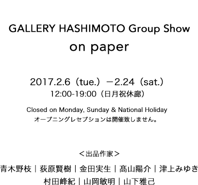 GALLERY HASHIMOTO Group Show