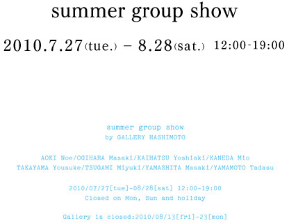 グループ展 summer group show